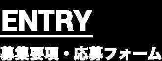 ENTRY / 募集要項・応募フォーム