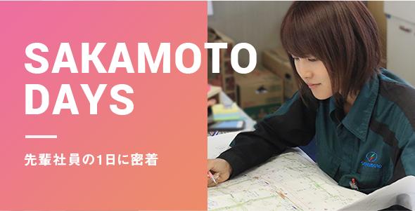 SAKAMOTO DAYS 先輩社員の一日に密着